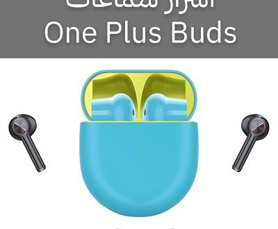 سماعات One Plus Buds